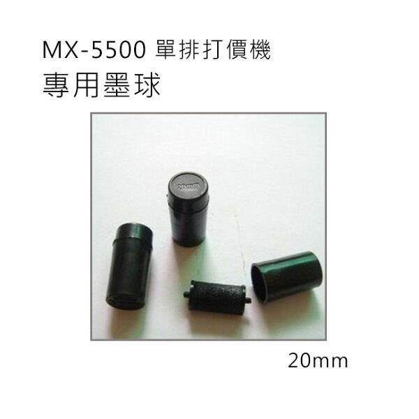 小資創業好幫手MX-5500打標機專用墨球 墨心 墨芯 機芯 墨水球