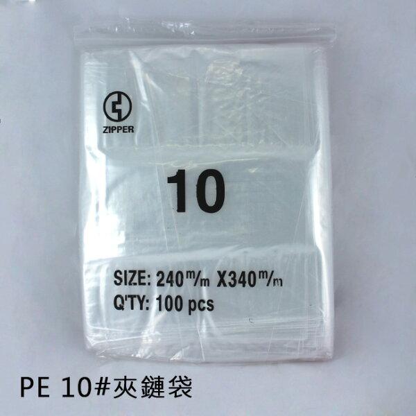 PE夾鏈袋10# (100個/包)24x34cm 規格袋 飾品袋 塑膠袋 中藥袋 密封袋 拉鍊袋 包裝袋