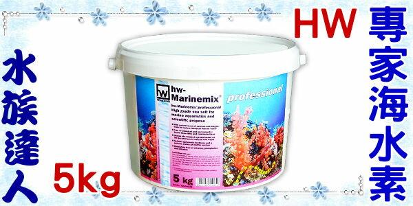 ~水族 ~HW~ 海水素5kg 桶~軟體鹽、珊瑚鹽、海水鹽 、海鹽 ~  好康折扣