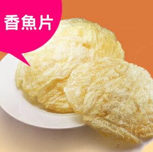 香魚片/65g 【信全嚴選】/海味零嘴