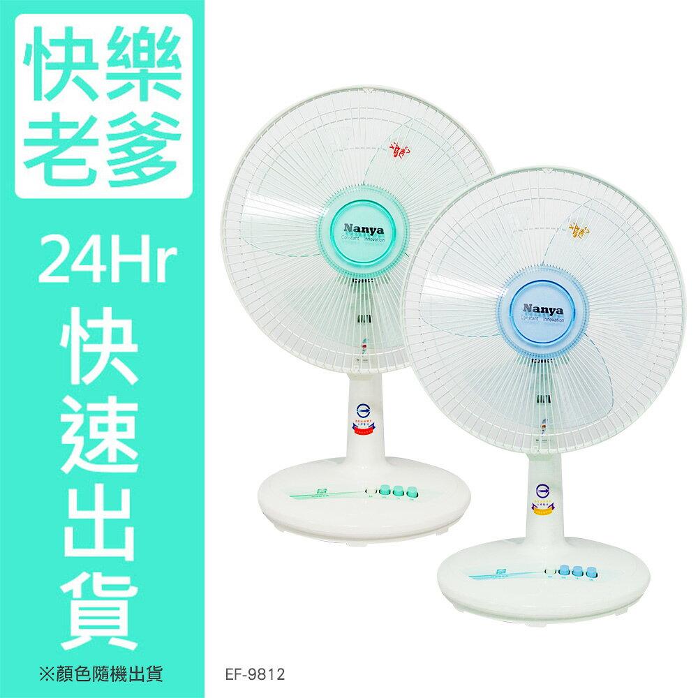 【南亞牌】12吋台製安靜節能桌扇/電風扇EF-9812