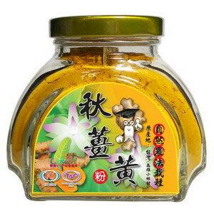 常溫 薑博士 秋薑黃粉 120g 瓶