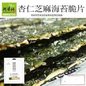 阿華師 杏仁芝麻海苔脆片(25g/包) 阿邦小舖