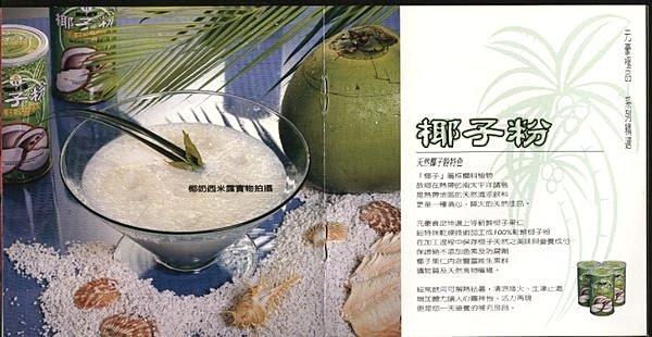 元豪 天然椰子粉 600g/包 100%椰子果仁精研而成