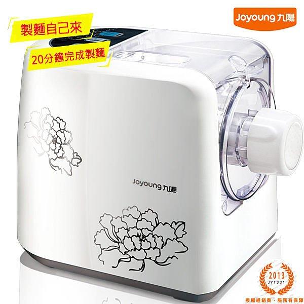 (禮券$600可現折)+料理秤+麵粉500g*5 九陽製麵機JYS-N6M製麵條機