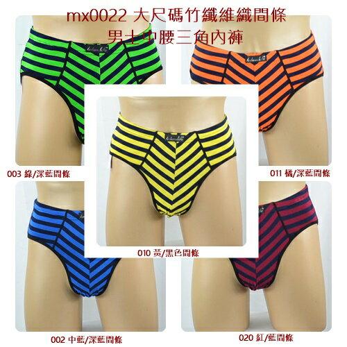 [特價區  $89/件] 大尺碼竹纖維織間條男士中腰三角內褲  (特價區內任選滿2件可出貨)
