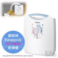 梅雨季除溼防霉防螨週邊商品推薦【配件王】日本製 附中說 Panasonic 國際牌 FD-F06A6 乾燥機 烘被機 烘鞋機 另 AD-X80