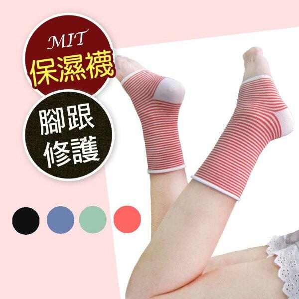 【美麗工場】凝膠美容襪│腳跟粗裂修護│睡眠保濕襪│多款顏色
