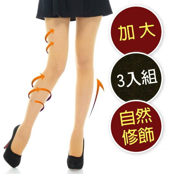【美麗工場】80D彈性襪(加大)3入│膚色褲襪│壓力彈力│自然修飾│臀圍加大