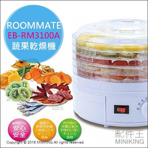 【配件王】日本代購 ROOMMATE EB-RM3100A 蔬果乾燥機 水果乾燥機 食物風乾 風乾機