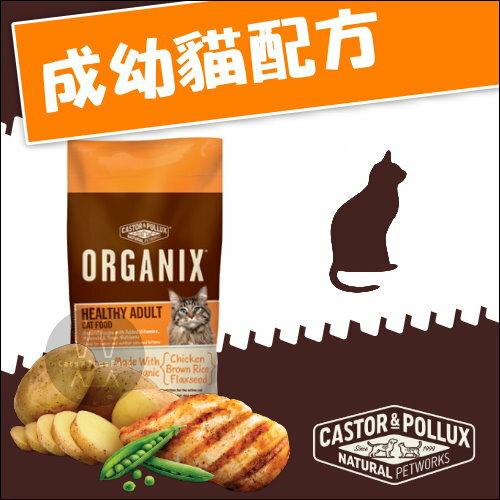 +貓狗樂園+ 美國ORGANIX歐奇斯【成幼貓配方。40oz】660元 - 限時優惠好康折扣