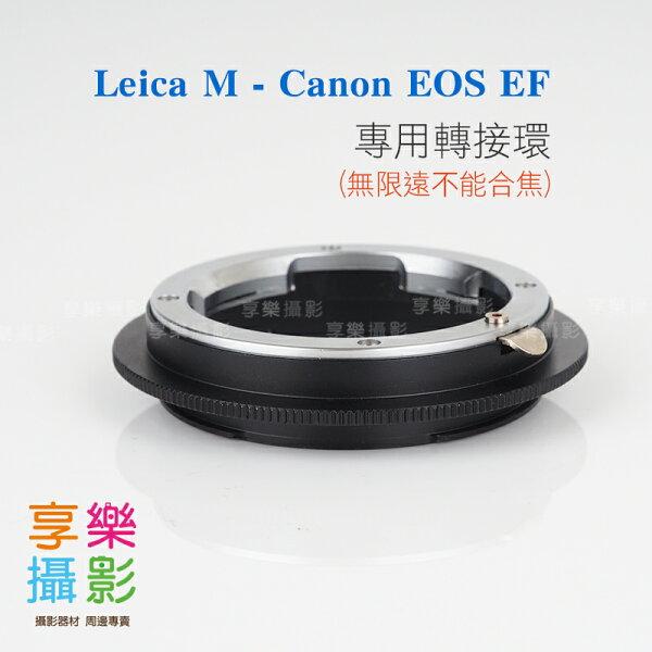 [享樂攝影]Leica-M 鏡頭 - Canon EOS EF單眼相機 轉接環 *無限遠不行合焦* LeicaM鏡 LM Leica M 萊卡