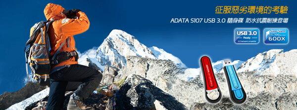 【 儲存家3C 】ADATA 威剛 S107 防水抗震USB 3.0隨身16G