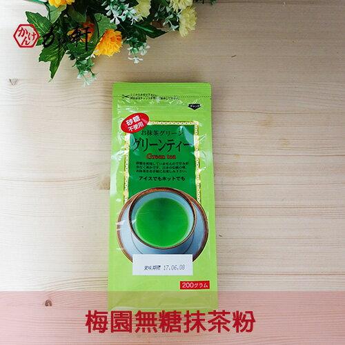 《加軒》日本梅園無糖抹茶粉 純抹茶粉