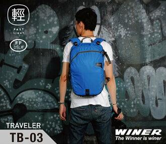 WINER Traveler TB-03 雙肩攝影包-藍