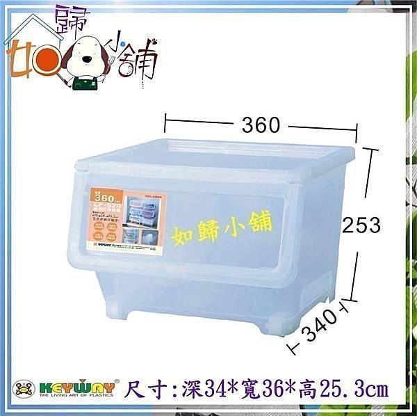 如歸小舖 聯府 KEYWAY LF520 直取式收納箱 掀蓋式整理箱 重疊架 收納籃 置物箱