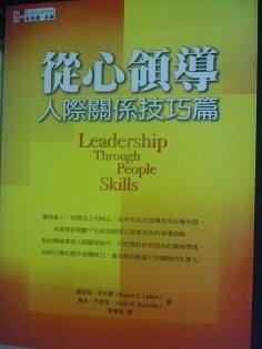 【書寶二手書T7/財經企管_IDG】從心領導:人際關係技巧篇_駱秉容, 李夫敦士