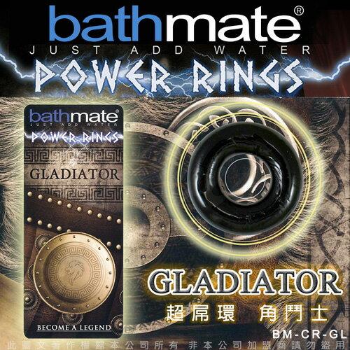 ◤情趣用品SM情趣◥英國BATHMATE Power Rings 猛男超屌環 GLADIATOR 角鬥士 BM-CR-GL【跳蛋 名器 自慰器 按摩棒 情趣用品 】
