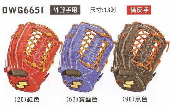 棒球世界 SSK 硬式棒壘球手套 DWG665I 外野手用