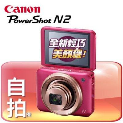 Canon PowerShot N2 粉6 30前申請審核通過送原電  正經800