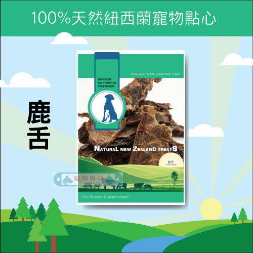 +貓狗樂園+ 100%天然紐西蘭寵物點心【鹿舌。135g】220元 0