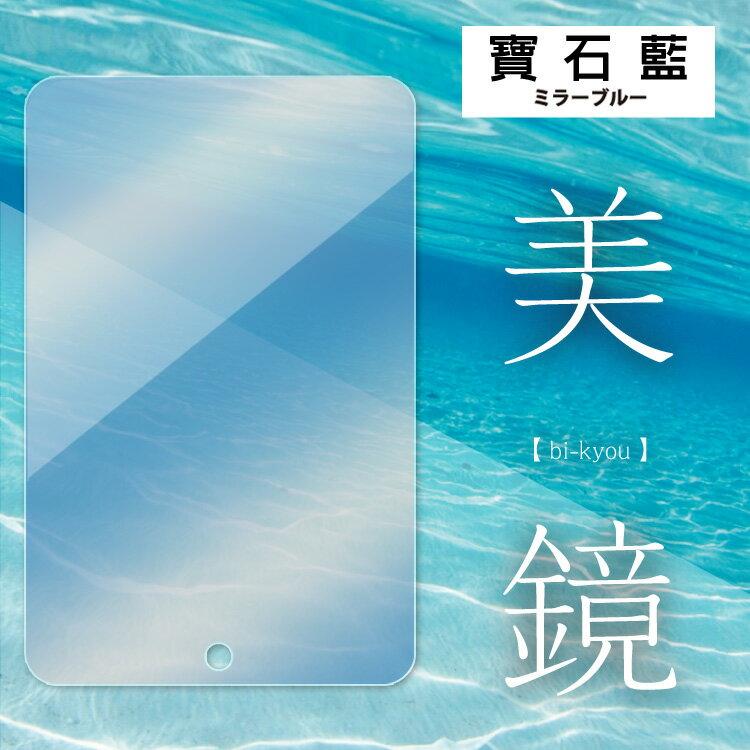 彩色鏡面 時尚保護貼《 Samsung  平板專用 》寶石藍 強化貼膜 大肆放閃 絕對有感。YOSHI850 保護貼專家。YOSHI850 保護貼專家