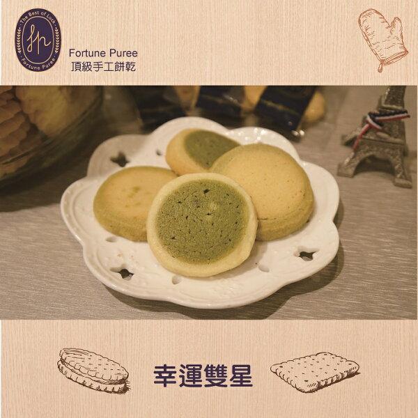 【Fortune Puree】幸運雙星 (每包100g)