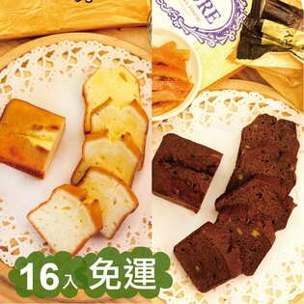 【16入免運】★ 綜合 檸檬棒蛋糕禮盒 + 橙香巧克力棒蛋糕禮盒 (磅蛋糕) ★❄☃  100%檸檬原汁 AND 手工蜜漬橘皮與巧克力的完美結合~