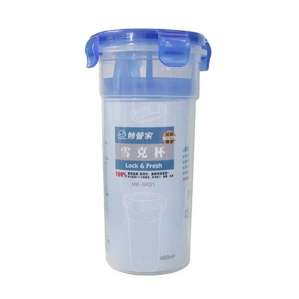 妙管家 雪克杯 水杯 水壺480ml HK~SK01