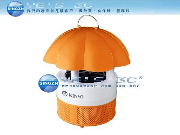 「YEs 3C」KINYO 南瓜造型 強效捕蚊燈(吸入式) KL-103 捕蚊燈 KL103