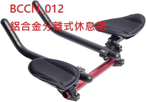 《意生》BCCN_012鋁合金分離式休息把手【整套組】三鐵把鐵人三項適登山車公路車自行車PZ TRNAX Tranz x