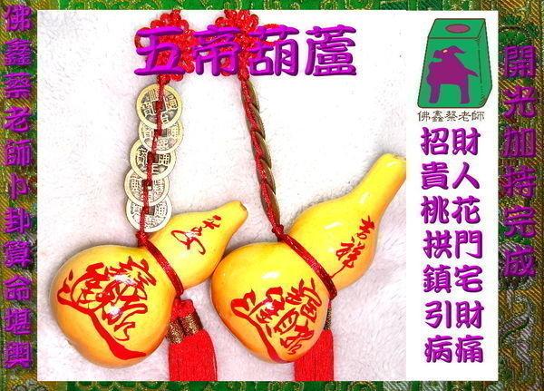 佛鑫@ 五帝葫蘆招財拱門/桃花/病痛~宗教企管雙碩士蔡師/開光加持/擇日安置疏文