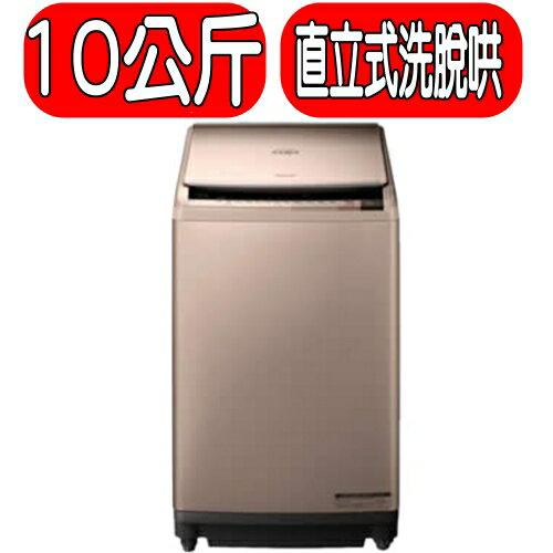 《特促可議價》HITACHI日立【SFBWD10W】洗衣機《10公斤》