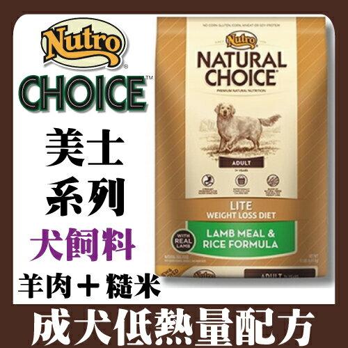 【美士Nutro】成犬低熱量配方5磅-羊肉+米 加碼贈【寵物零食肉乾】