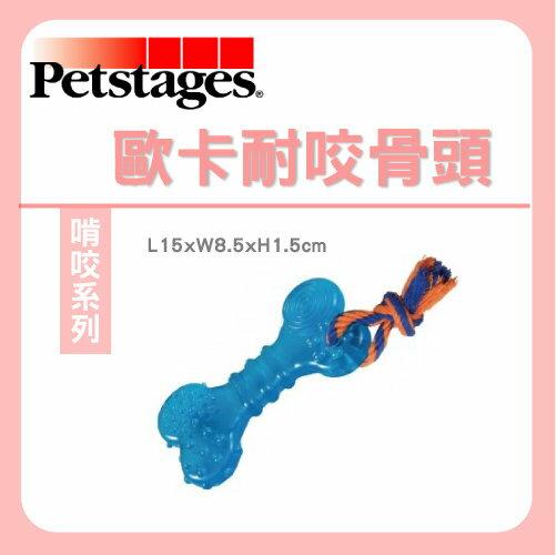 +貓狗樂園+ Petstages【ORKA耐咬系列。230歐卡耐咬骨頭】315元 0