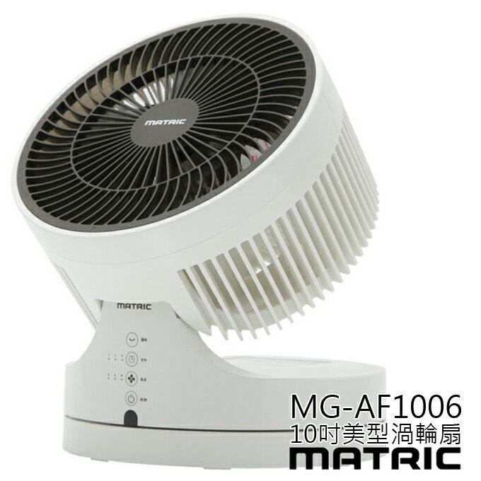 ★渦輪扇★ MATRIC 日本松木 MG-AF1006 10吋 電風扇 公司貨 0利率 免運