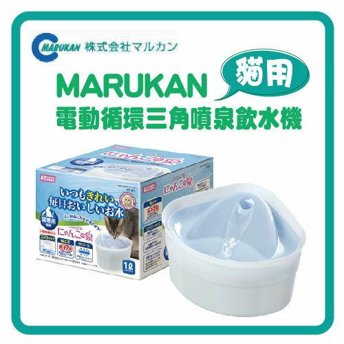 【力奇】日本Marukan 貓用電動循環三角 噴泉飲水機 CT-271-630元>可超取(L092C01)