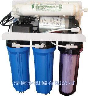 [淨園] 標準五道RO逆滲透純水機- 配備壓力桶、出水鵝頸龍頭及全套管材零件《全省免費安裝》