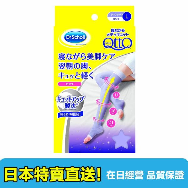 【海洋傳奇】日本Dr.Scholl 爽健QTTO 三段提臀褲襪全腿睡眠專用機能美腿襪【訂單滿3000元免運】 1