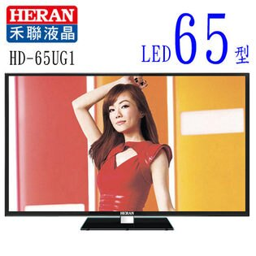 ★杰米家電☆禾聯 HERAN 65吋 120Hz LED液晶顯示器(HD-65UG1)+視訊盒
