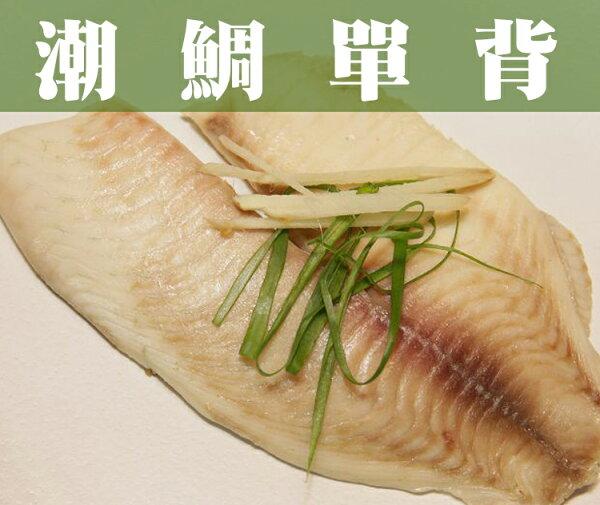 《鮮樂GO》潮鯛切片 200g/ 包 / 特選優質新鮮鯛魚,經去骨去刺,薄片處理,美味無土味,是涮火鍋的新鮮選擇