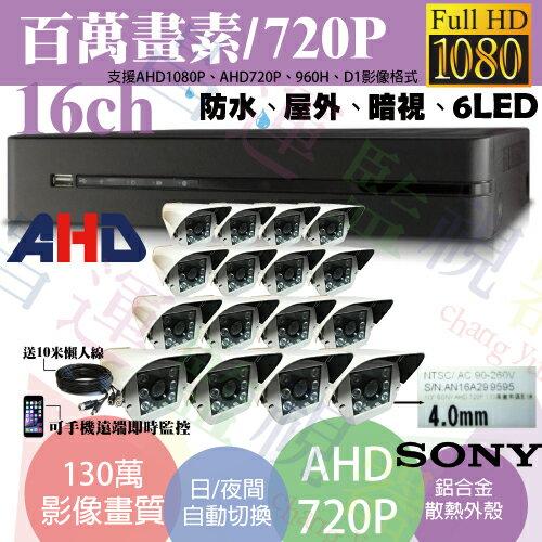 屏東監視器/百萬畫素1080P主機 AHD/到府安裝/16ch監視器/SONY130萬戶外型攝影機720P*16支(標準安裝)