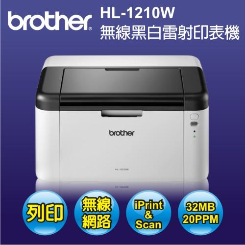 Brother HL-1210W 精巧無線黑白雷射印表機