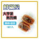 【力奇】鮮滿屋 大亨堡熱狗燒-雞肉+蔬菜 -20元/組(2入) 可超取(D941A04)