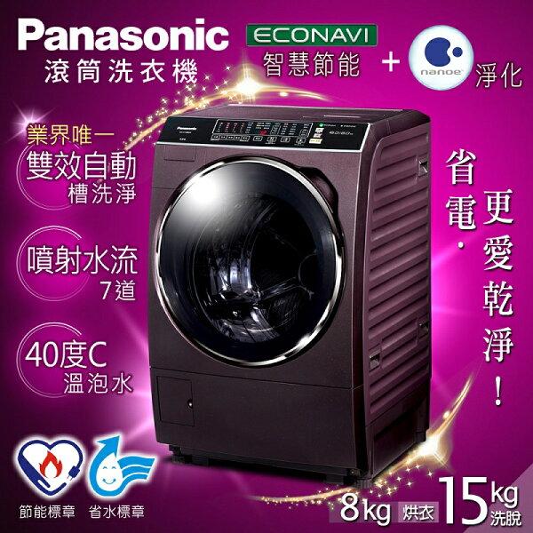 【Panasonic國際牌】15kg節能淨化雙科技。變頻滾筒式洗烘脫 / 晶燦紫(NA-V168BDH-V)