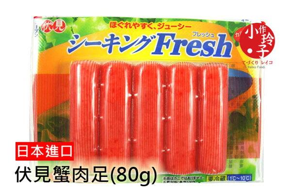 日本直送【伏見蟹肉足】*80g