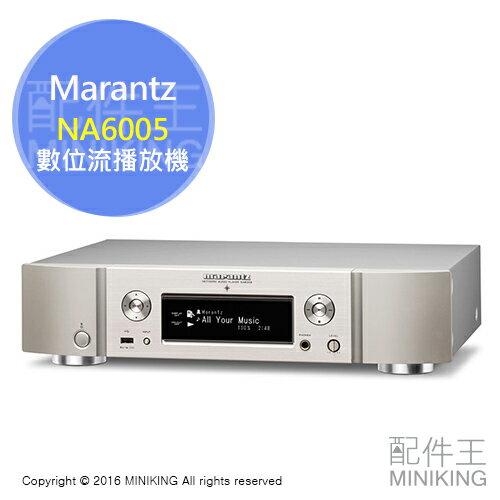 【配件王】代購 Marantz NA6005 網路音樂數位流播放機 網路擴大機 高音質 DSD Wi-Fi 另 8005