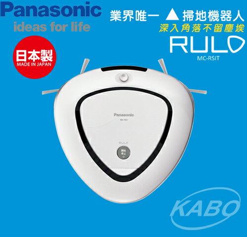 【佳麗寶】-(Panasonic國際)智慧型吸塵掃地機器人RULO MC-RS1T-W