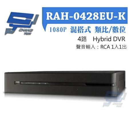 高雄/台南/屏東監視器 RAH-0428EU-K AHD 4路-DVR 1080P 監控主機 主機 DVR主機 高清類比 支援手機監看
