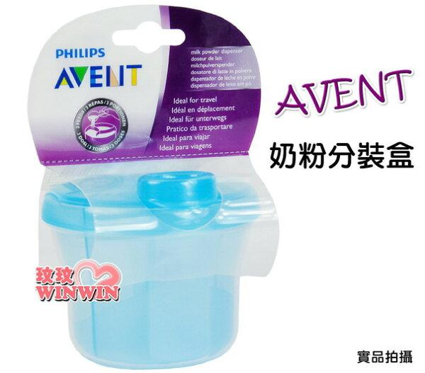AVENT多功能奶粉分裝盒/ 奶粉罐 / 奶粉盒,外出或深夜泡奶既快又省時方便,可當副食儲存罐使用功能多元
